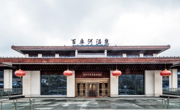 贵州百车河温泉酒店-接待中心
