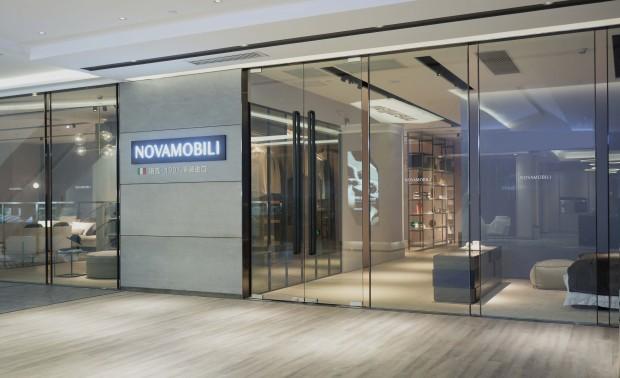 意大利Novamobili家居馆