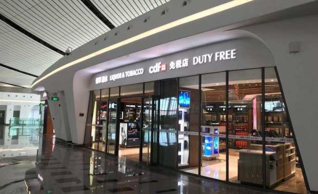 北京大兴国际机场免税中心
