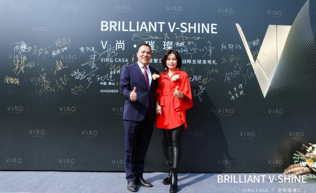 VIRG CASA 【定制意奢汇】的品牌战略全球发布礼