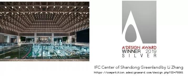 意大利A'Design Award  银奖    山东绿地国际金融中心IFC展示中心