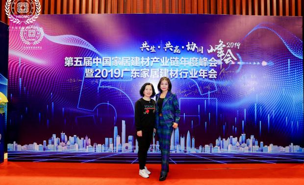 第五届中国家居建材产业链年度峰会暨2019广东家居建材行业年会