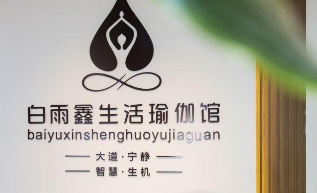 白雨鑫生活瑜伽馆