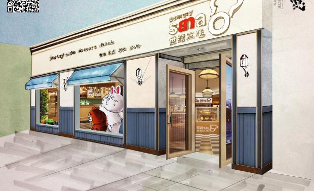 世纪三毛蛋糕店