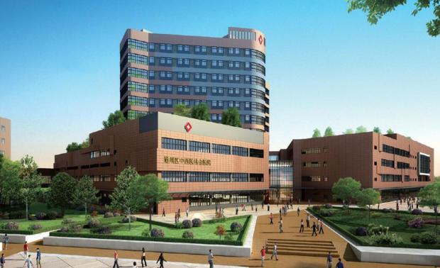 北京通州区人民医院