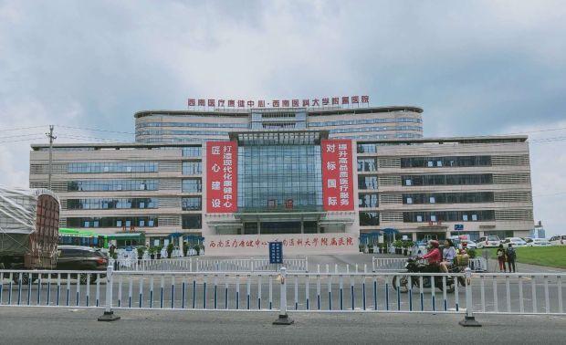 西南医科大学附属医院新门诊大楼
